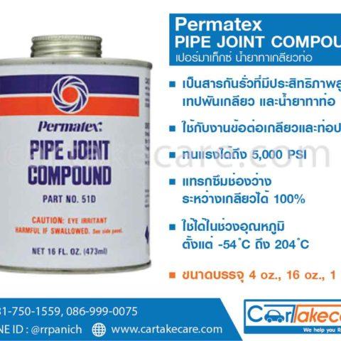 น้ำยาซีลเกลียว permatex 51h 51d 51f
