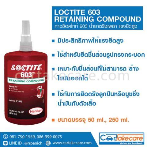loctite 603 น้ำยาตรึงเพลา