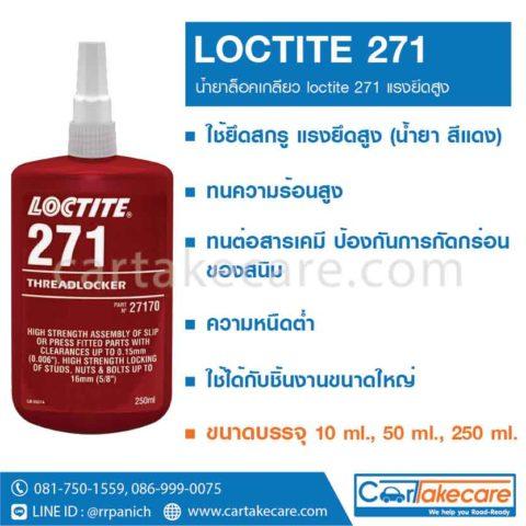 กาวล็อคไทท์ 271