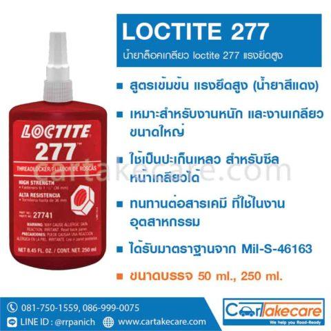 กาวล็อคไทท์ 277