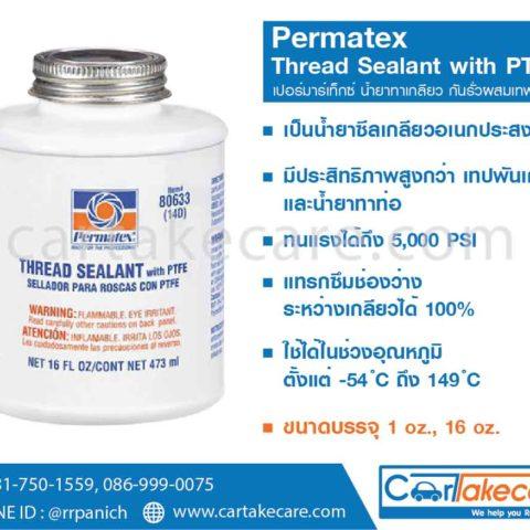 น้ำยาซีลเกลียว permatex 14ar 14d