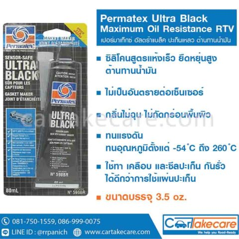 permatex 598br ปะเก็นเหลวซิลิโคน สีดำ