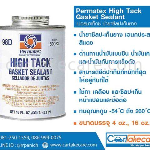 permatex 98h 98d น้ำยาซีลปะเก็นยาง