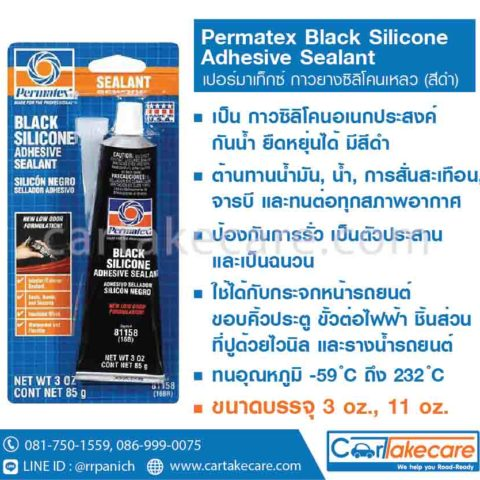 ซิลิโคนเหลว สีดำ permatex 16br 16c