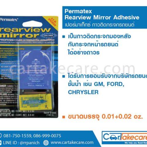permatex 11067-2 กาวติดกระจกรถ