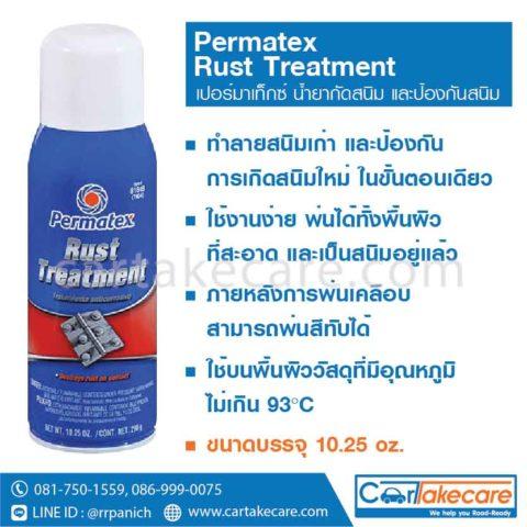 น้ำยากัดสนิม ป้องกันสนิม permatex 79DA