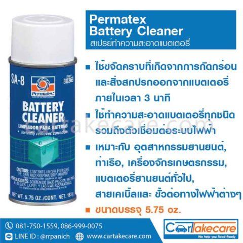 permatex SA-8 น้ำยาทำความสะอาด แบตเตอรี่