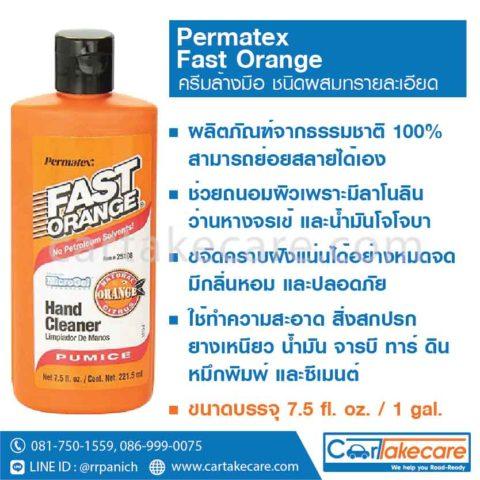 permatex 25-105 25-218 ครีมล้างมือ