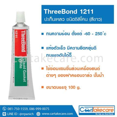 ปะเก็นเหลว threebond 1211