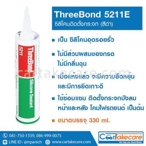 ซิลิโคนติดกระจก threebond 5211e