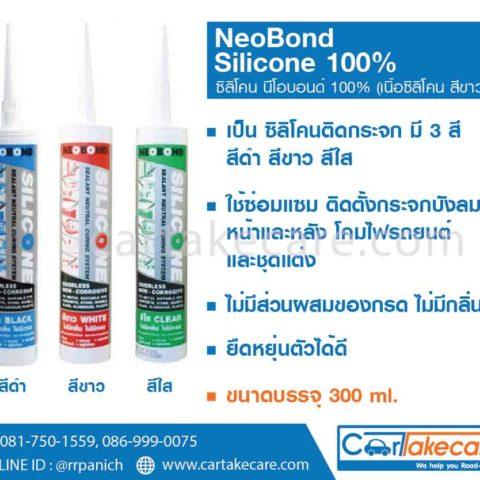 ซิลิโคนติดกระจก neobond silicone 100%