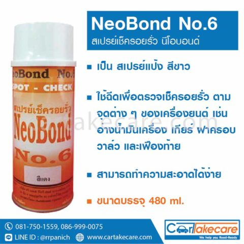 น้ำยาเช็ครอยรั่ว neobond no.6