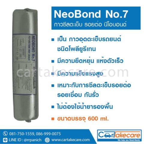 กาวอุดตะเข็บ neobond no.7
