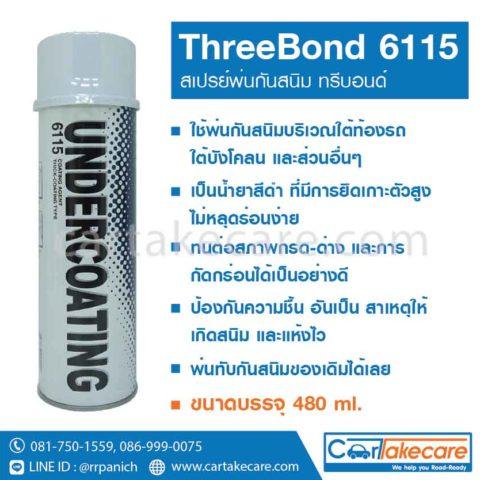 สเปรย์พ่นกันสนิม threebond 6115