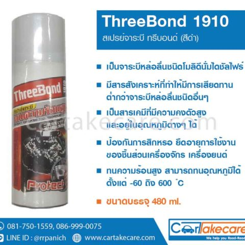 จารบีสเปรย์ threebond 1910