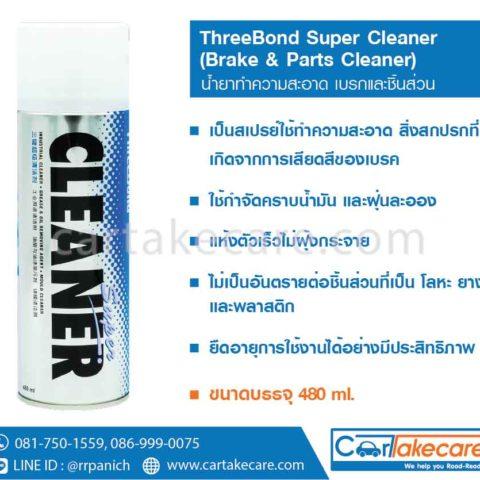 สเปรย์ทำความสะอาด ทรีบอนด์ super cleaner