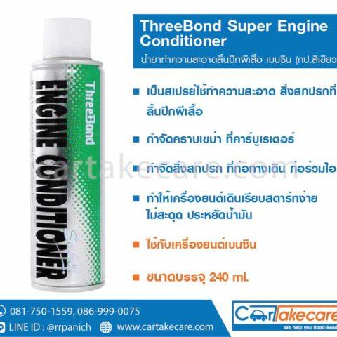 น้ำยาทำความสะอาด ลิ้นปีกผีเสื้อ threebond เบนซิน