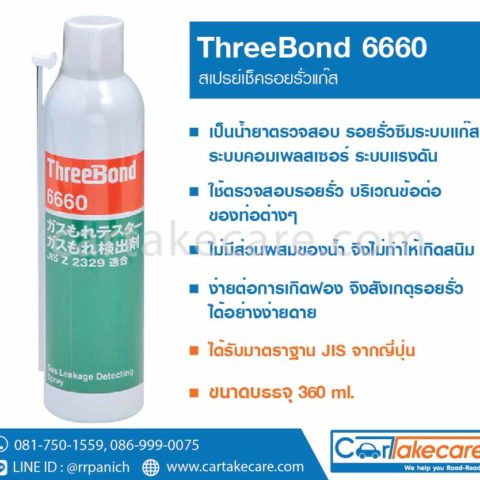 threebond 6660 สเปรย์เช็ครอยรั่วแก๊ส