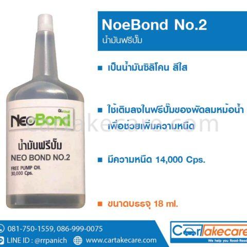 น้ำยาฟรีปั๊ม neobond