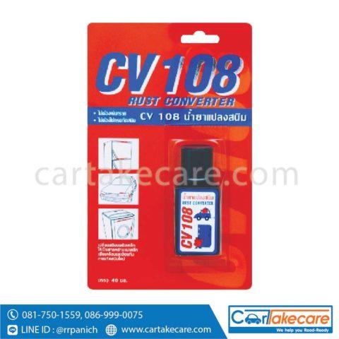 น้ำยาแปลงสนิม threebond cv108
