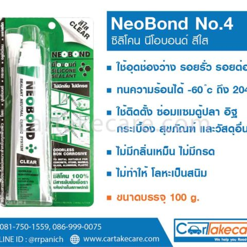 กาวติดกระจก neobond no.4