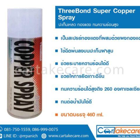 สเปรย์ทองแดง ทรีบอนด์ copper spray