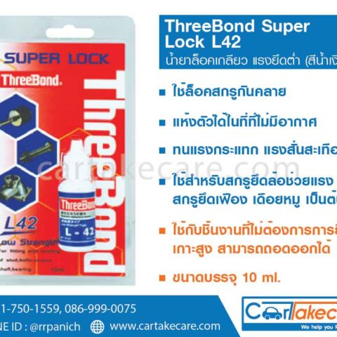 น้ำยาล็อคเกลียว แรงยึดต่ำ threebond super lock l42