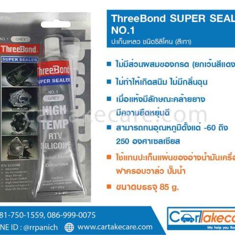 ปะเก็นเหลว ทรีบอนด์ สีเทา super sealer no.1