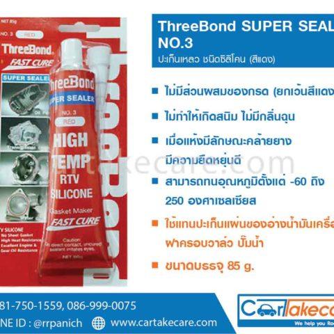 ปะเก็นเหลว ทรีบอนด์ สีแดง super sealer no.3