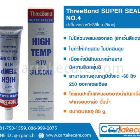 ปะเก็นเหลว ทรีบอนด์ สีขาว super sealer no.4