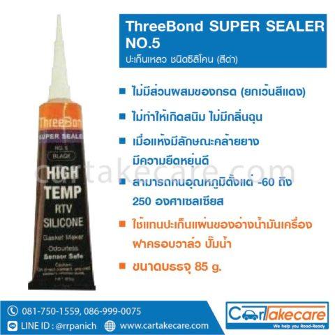 ปะเก็นเหลว ทรีบอนด์ สีดำ super sealer no.5