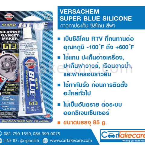 versachem 61309 สีฟ้า ปะเก็นเหลว