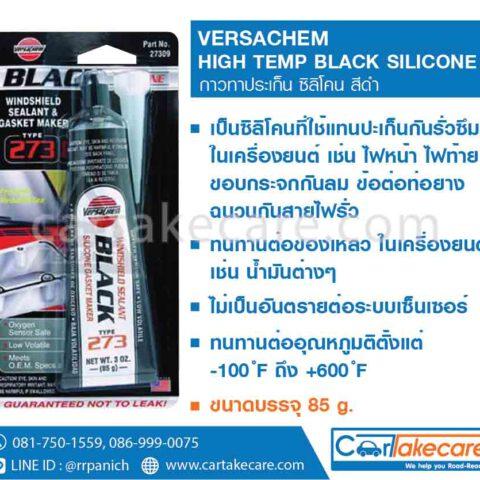 versachem 27309 สีดำ ปะเก็นเหลว