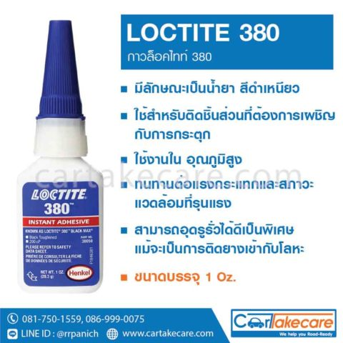 กาวล็อคไทท์ 380