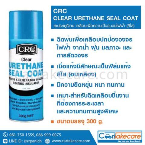 crc 2049 สเปรย์ยูรีเทน น้ำยาวานิช สีใส