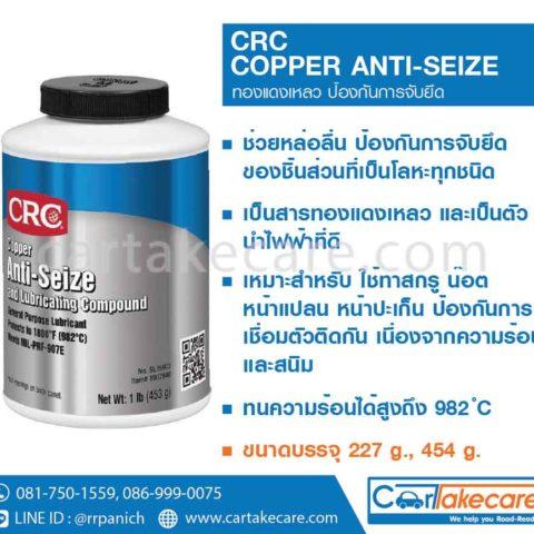 CRC 35903 จารบีหล่อลื่น กันติดตาย