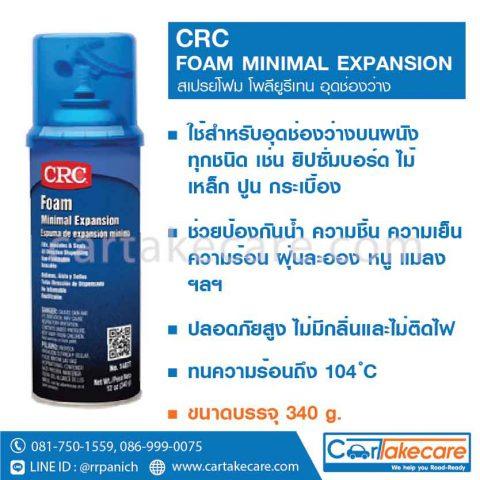 โฟม โพลียูริเทน CRC 14077