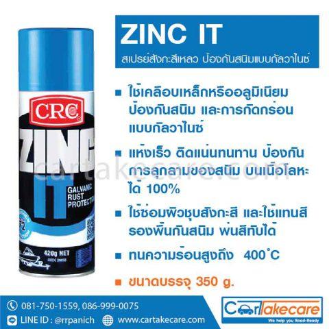 น้ำยากันสนิม สเปรย์สังกะสีเหลว CRC 2085