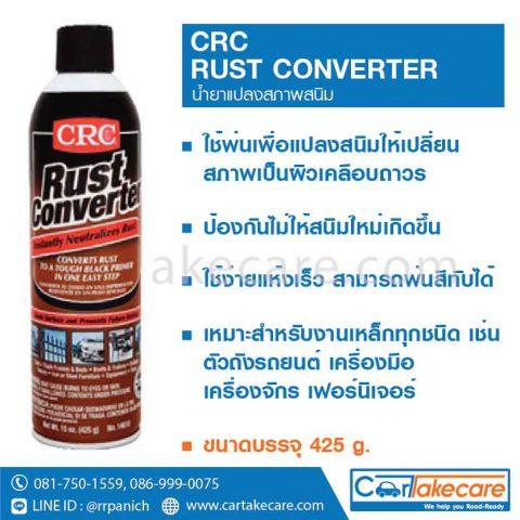 น้ำยากันสนิม CRC 14610