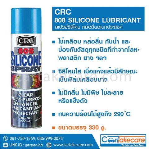 น้ำยาหล่อลื่น ซิลิโคน อเนกประสงค์ CRC 3055