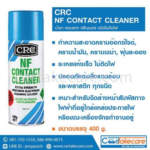 สเปรย์ทำความสะอาด คอนแทคคลีนเนอร์ CRC 2017