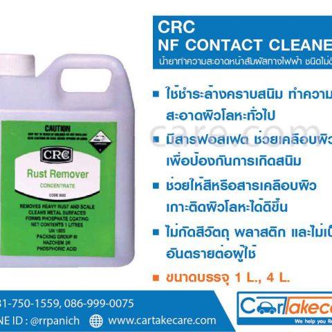 น้ำยาพ่นกันสนิม CRC 3022 3023