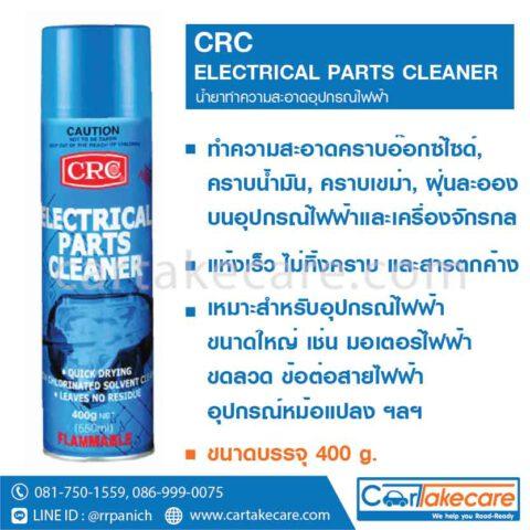 crc 2019 น้ำยาทำความสะอาดอุปกรณ์ไฟฟ้า