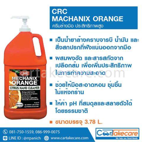 crc SL1719 ครีมล้างมือ