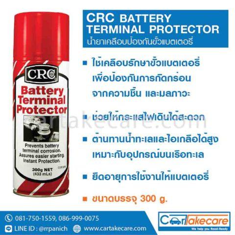 สเปรย์ทำความสะอาดขั้วแบตเตอรี่ CRC 5098