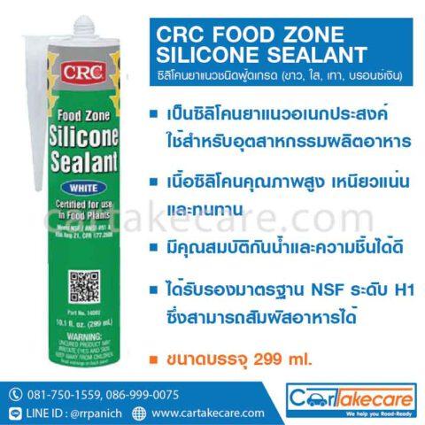 CRC 14082 14083 14087 14088 สีขาว สีใส สีเทา สีบรอนซ์เงิน