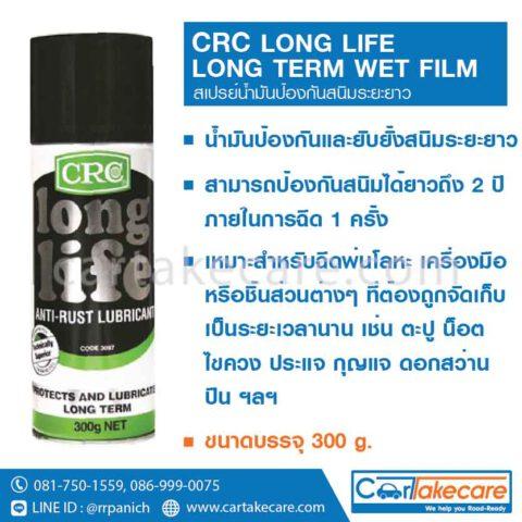 น้ำยากันสนิม สเปรย์กันสนิม CRC 3097