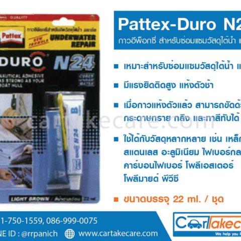 pattex duro n24 กาวอีพ็อกซี่