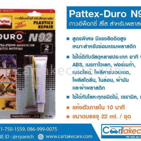 pattex duro n92 กาวอีพ็อกซี่ ติดพลาสติก