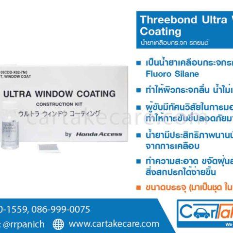 น้ำยาเคลือบกระจกรถ threebond ultra window coating
